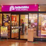 サーティーワンの福袋2018予約や購入方法と中身のネタバレ!売り切れはある?