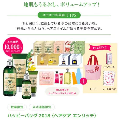ロクシタン福袋2018ネタバレ