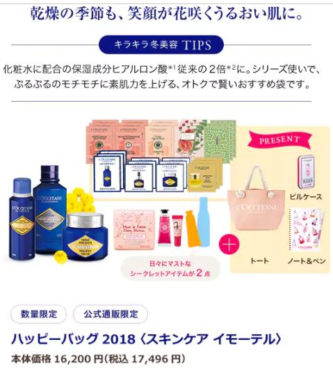 ロクシタン 福袋 ネタバレ 2018