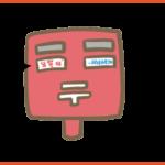 年賀状2018|郵便局の窓口・ポストの受付開始や販売期間は?種類も!