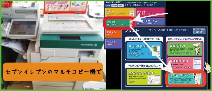 年賀状 アプリ コンビニ 印刷