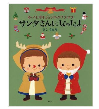 クリスマス 由来 絵本