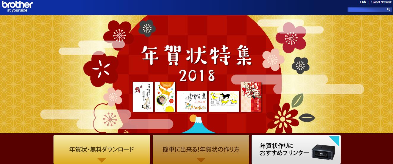 年賀状 アプリ 無料