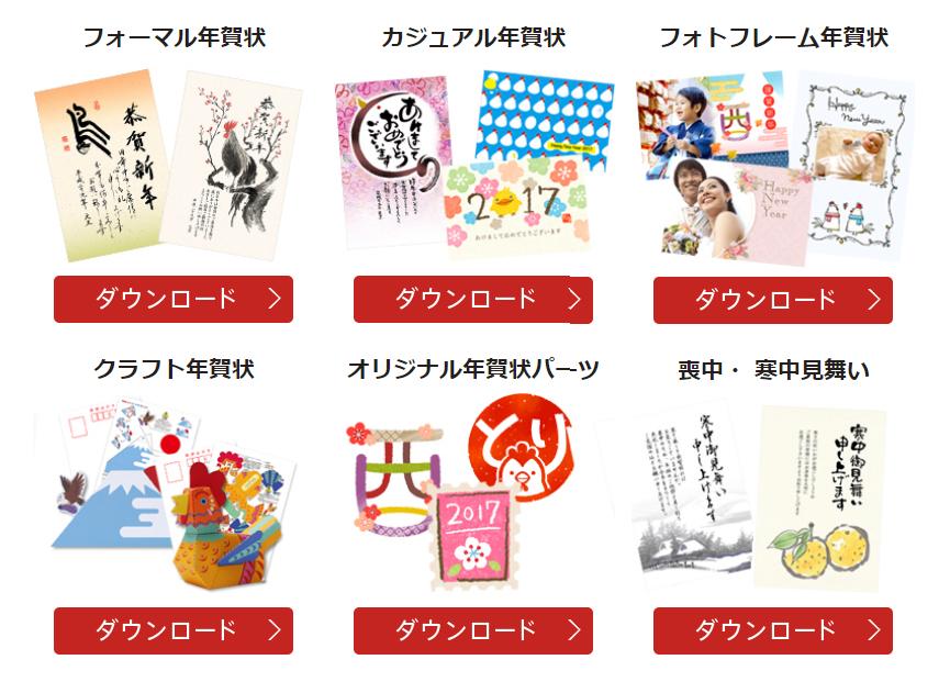 年賀状 アプリ 無料 pc