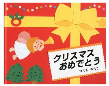 クリスマス 意味 子供