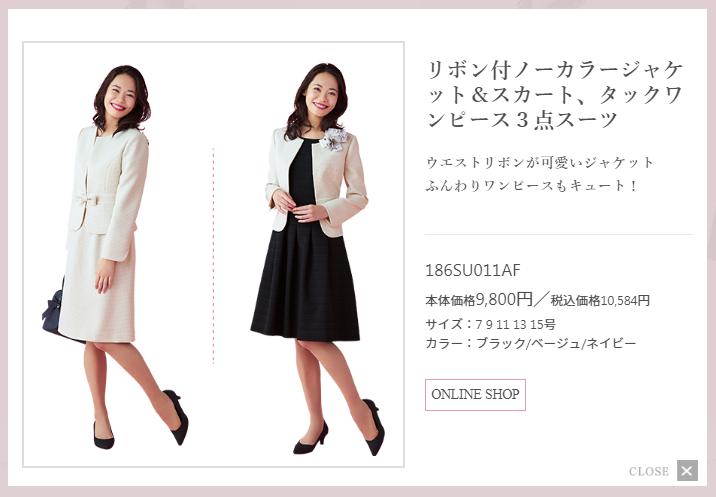 入学 式 スーツ ママ おしゃれ