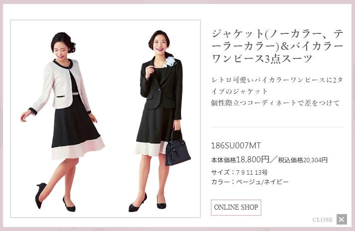 入学式 スーツ 母親 大きいサイズ