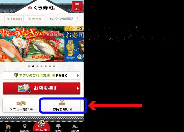 くら寿司の予約|持ち帰りはアプリと電話のどちらで?メニューも!