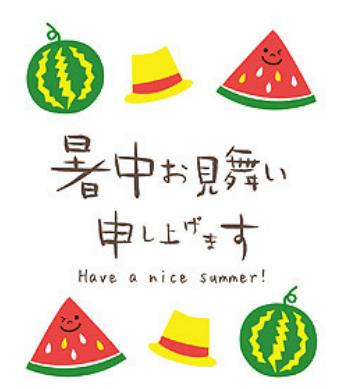 暑中見舞いの例文|先生や友達・親戚に出すハガキに書く一言メッセージ