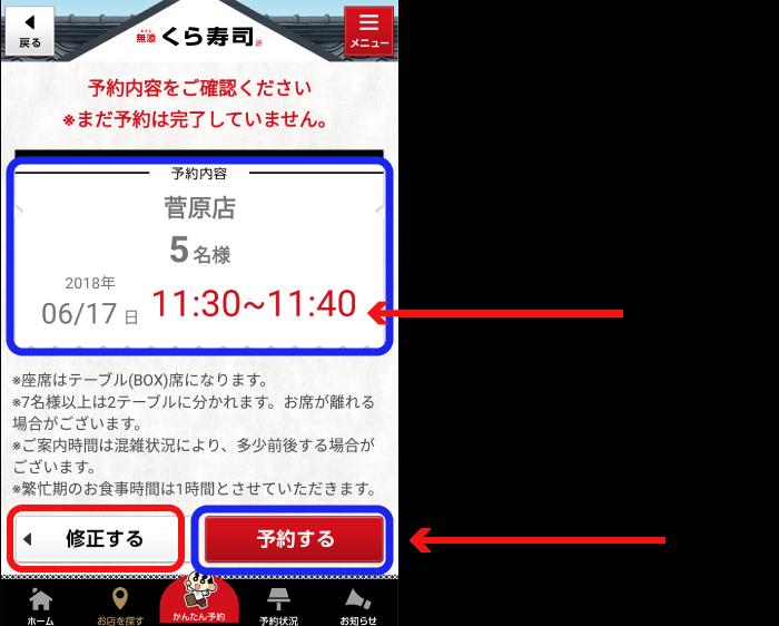 くら 寿司 予約 アプリ