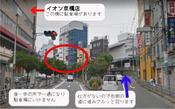 イオン 京橋 駐車場 入口