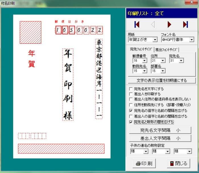 年賀状の宛名印刷が無料でできるソフトやエクセル ワードでの作り方
