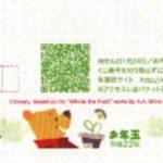 年賀状お年玉くじ2019年の当選番号発表!景品や交換期限と切手シートの柄も