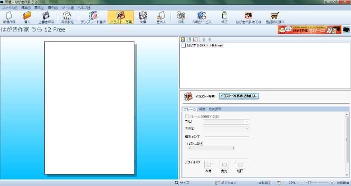 年賀状 宛名 印刷 フリーソフト