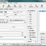 年賀状の宛名印刷が無料でできるソフトやエクセル・ワードでの作り方