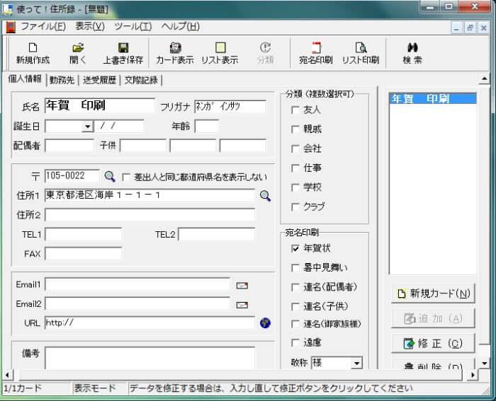 年賀状 宛名印刷 無料 ソフト