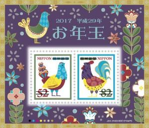 年賀状 お年玉 切手シート