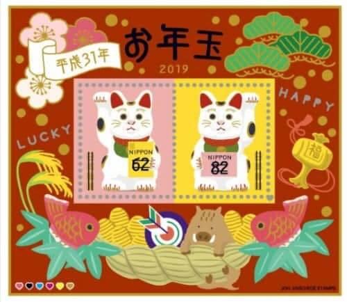2019年 お年玉切手シート