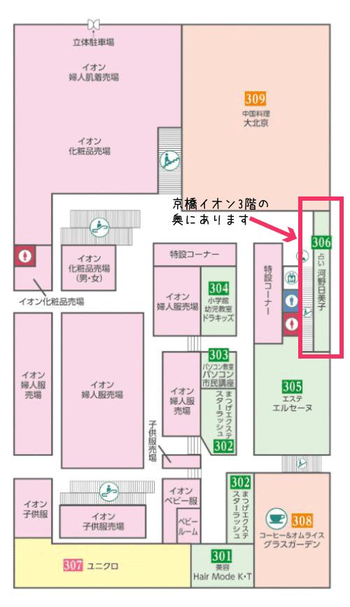 京橋イオン 3階 占い